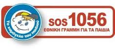 Εθνική τηλεφωνική γραμμή για τα παιδιά SOS 1056. Βασικός σκοπός της γραμμής είναι η προστασία και η προάσπιση των δικαιωμάτων των παιδιών.