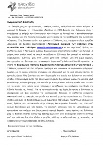 ΗΛΙΑΧΤΙΔΑE (1)