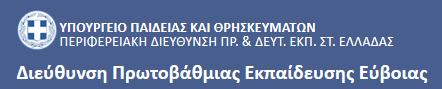 Δ/νση Πρ/θμιας Εκπ/σης Εύβοιας