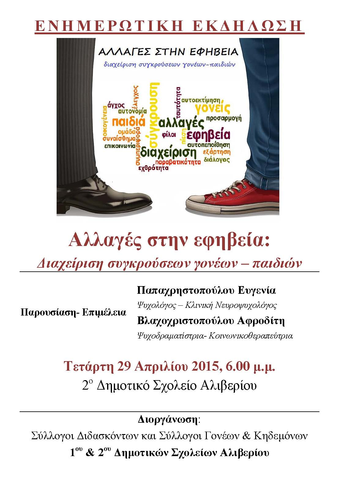 Ενημερωτική Εκδήλωση2