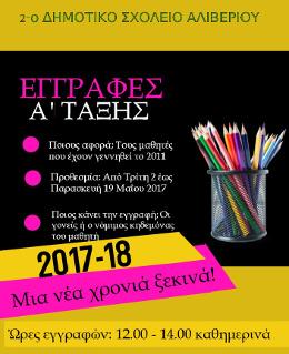 Εγγραφές Α΄ τάξης 2017-2018