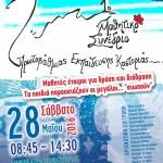 Αφίσα μαθητικού συνεδρίου 2016