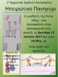 αφίσα 3