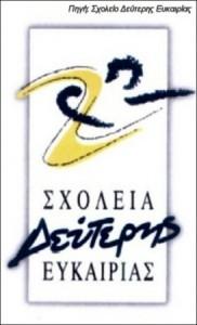 sxolio-2-efkeria-sima