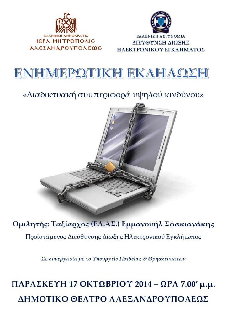Αφίσα Ημερίδας Διαδικτύου 2014