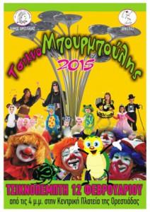 Tsiknompourmpoulis 2015