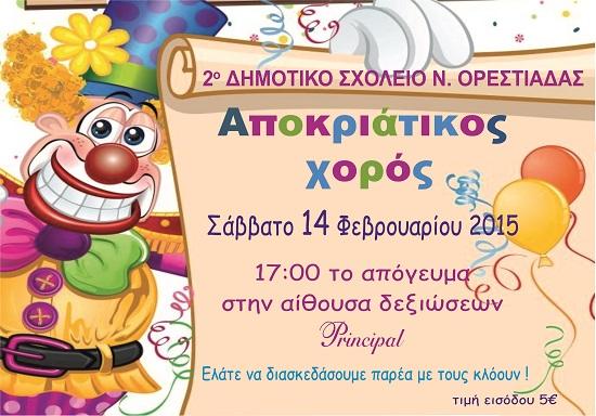 afisa_2odimotiko 1