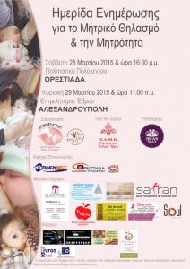 Αφίσα για Μητρικό Θηλασμό