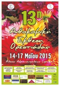 Ανθοκομικής 2015 Αφίσα