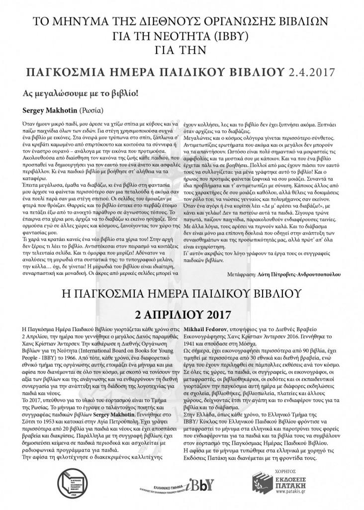 poster pagosmia hmera bibliou small2