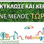 FollowGreen03banner (1)