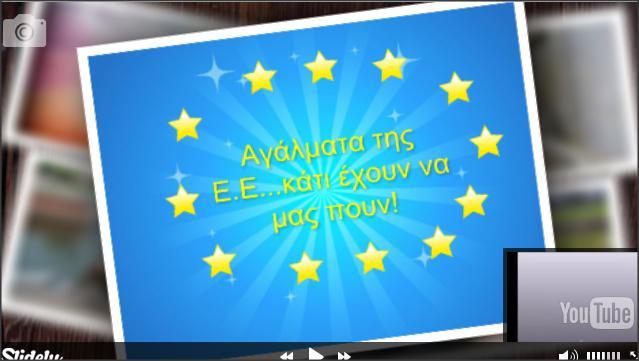 Αγάλματα της ΕΕ