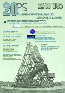 20ος Πανελλήνιος Μαθητικός διαγωνισμός αστρονομίας