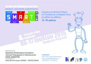 SmartCamp2015