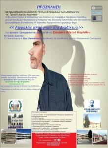 Afisa Profil 48x68_low-p1