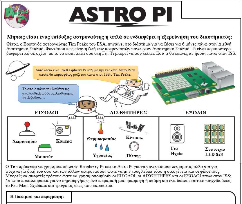 astro-experiment