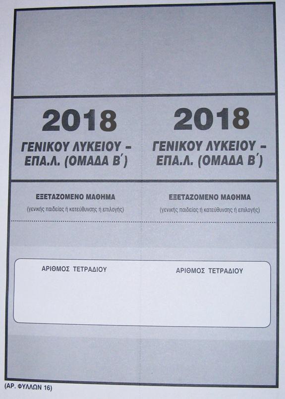 Πανελ. 2018