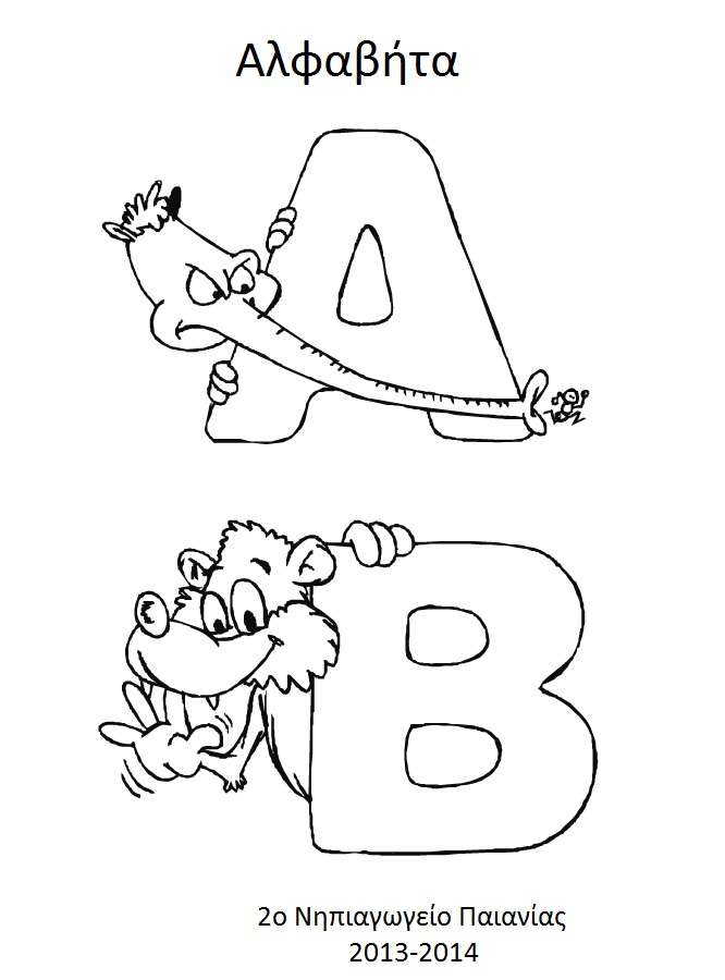 English Folder Coloring Page