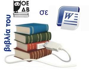 Τα βιβλία σε Word