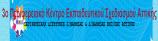 3ο Περιφερειακό Κέντρο Εκπαιδευτικού Σχεδιασμού Αττικής