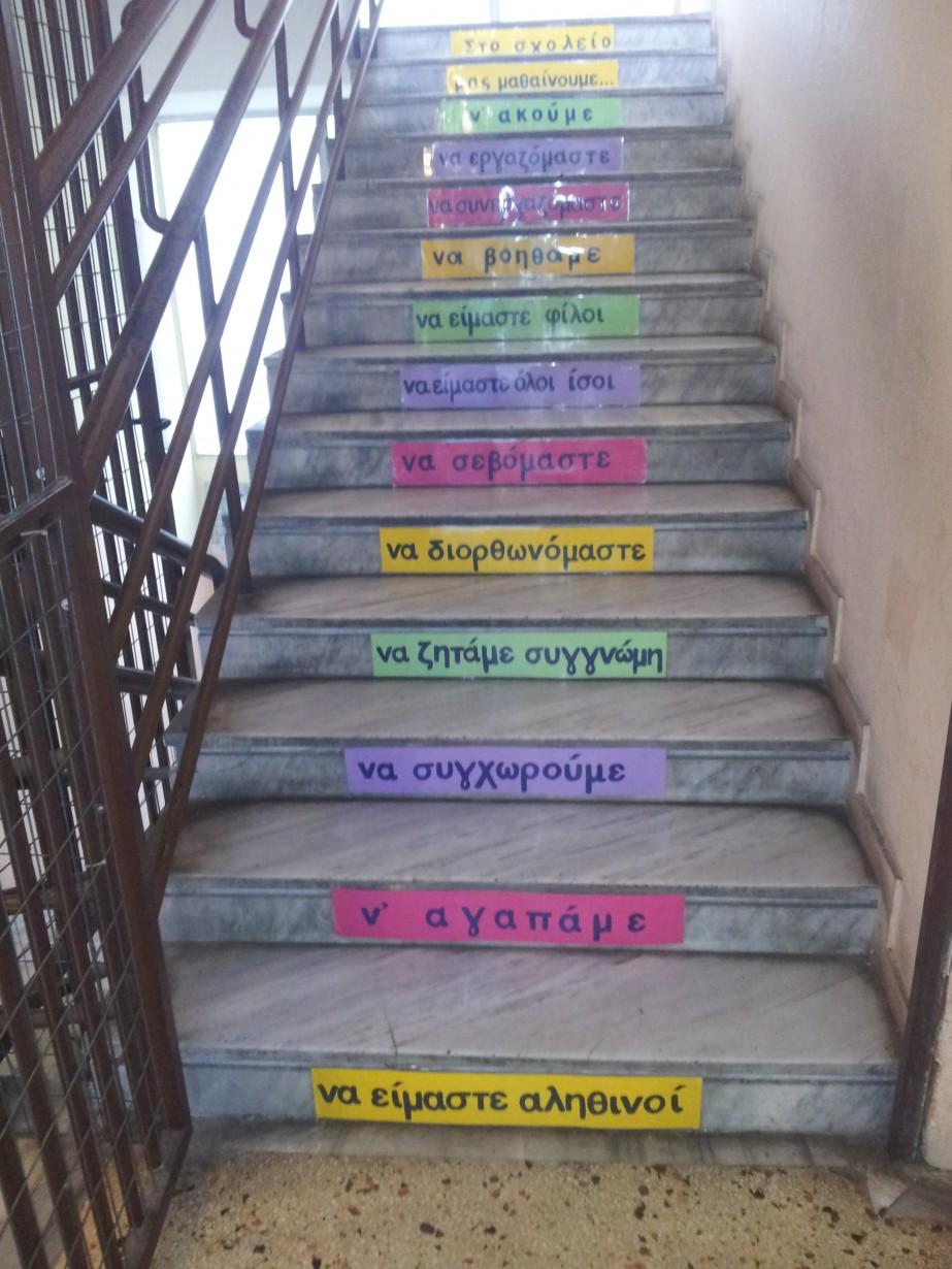 Αποτέλεσμα εικόνας για διακοσμηση τοιχου σχολειου