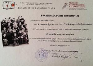Πανελλήνια διάκριση στο 2ο Μαθητικό διαγωνισμό του ΕΚΕΔΙΣΥ