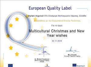 Europian Quality Label  για το έργο «Multicultural Christmas and New Year wishes»