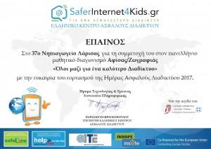 Έπαινος του Ελληνικού Κέντρου Ασφαλούς Διαδικτύου