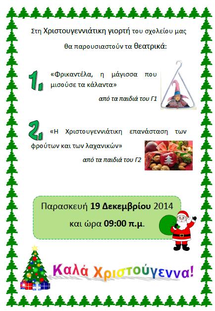 Γιορτή Χριστουγέννων 2014