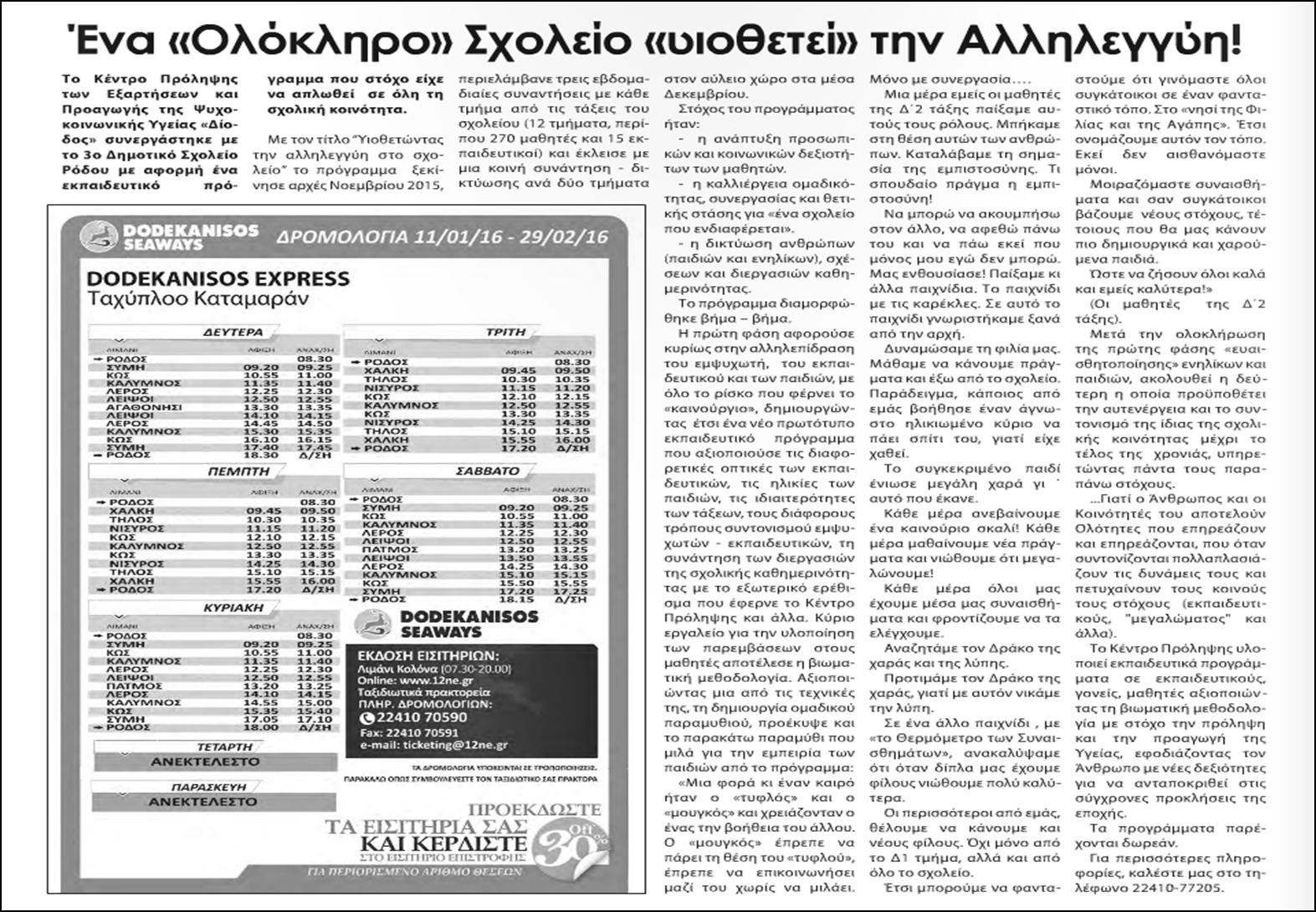 18-01-2016_Εφημερίδα ΓΝΩΜΗ