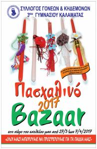 Pasxalino_Bazaar_2017