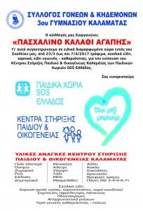 Pasxalino_Kalathi_Agapis