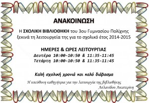 Βιβλιοθηκη-web