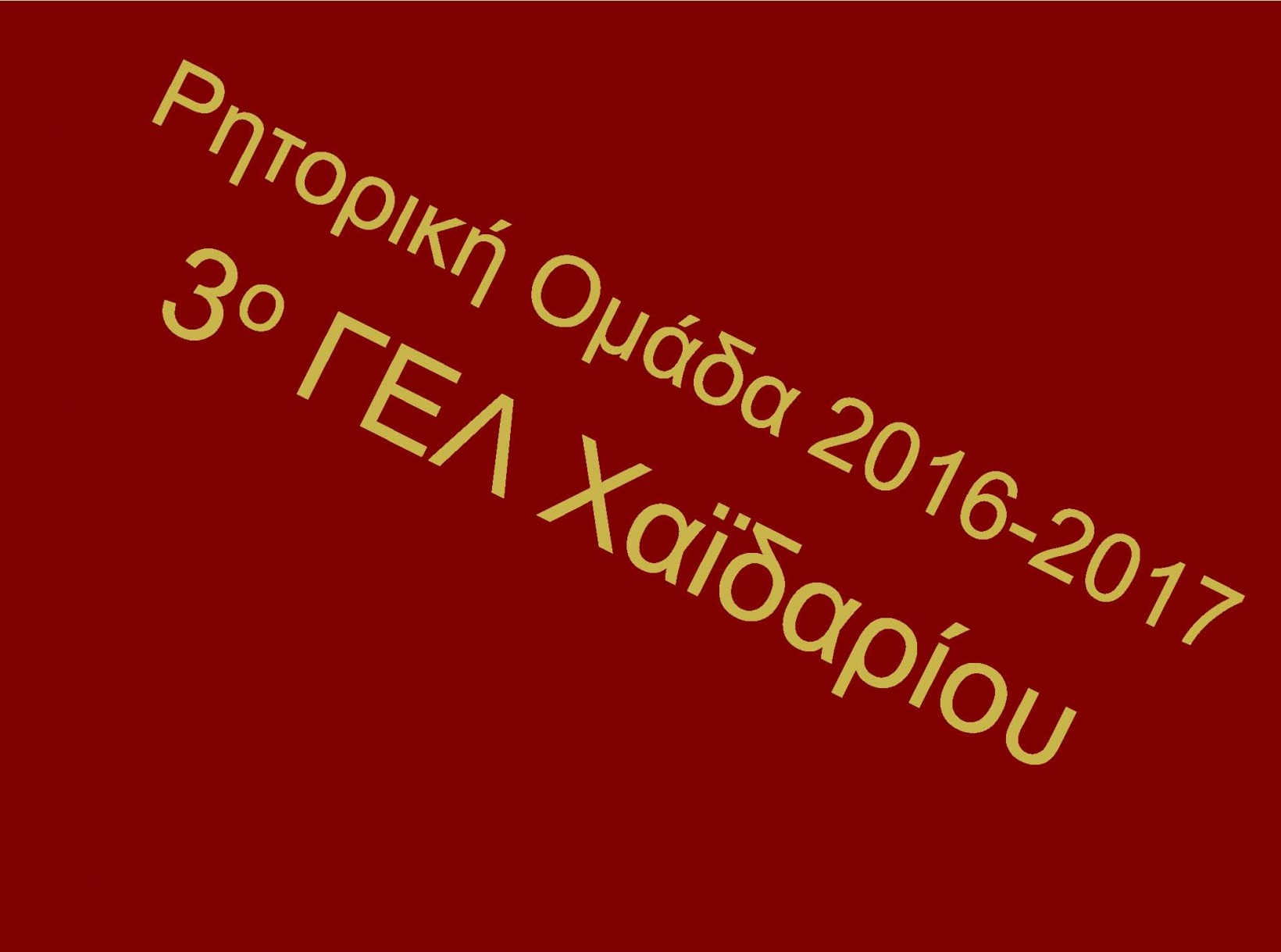 Pages from Pητορικη