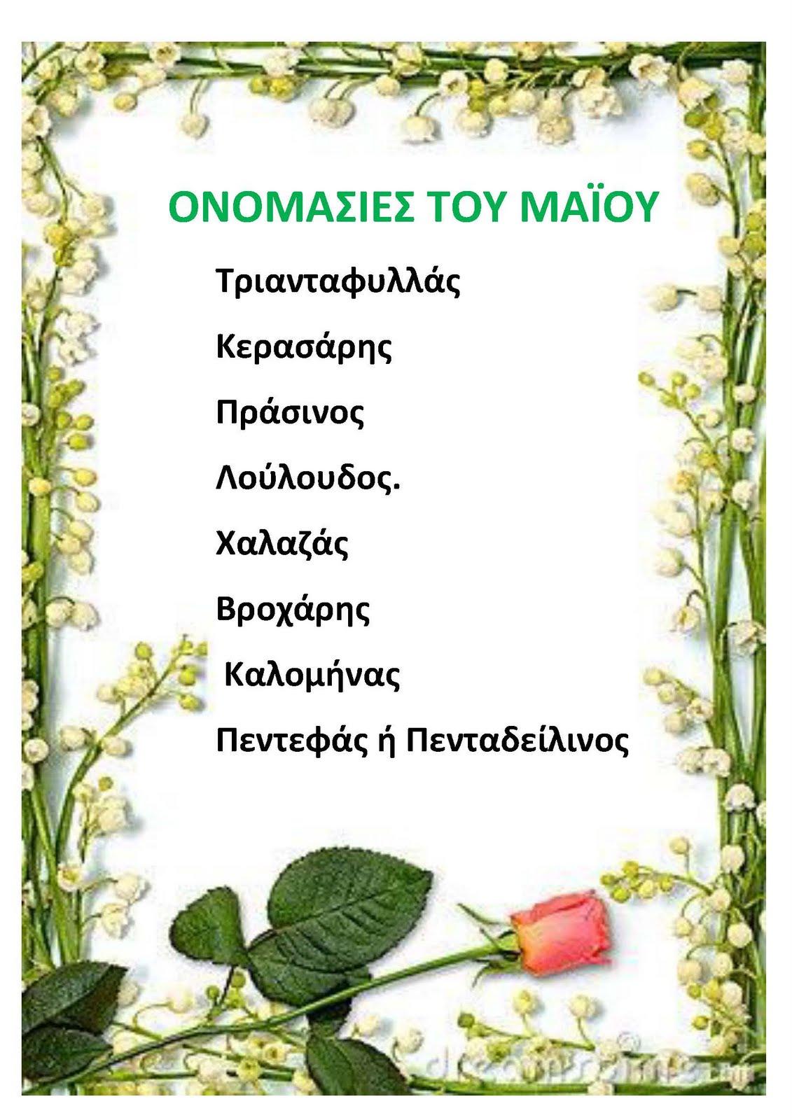 ΜΑΙΟΣ_Σελίδα_07