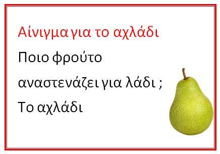 Αίνιγμα για το αχλάδι