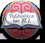 ΒΙΒΛΙΟΘΗΚΗ ΠΑΙΔΑΓΩΓΙΚΟΥ ΙΝΣΤΙΤΟΥΤΟΥ