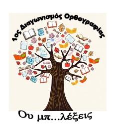 Διαγωνισμός Γλώσσας Logo