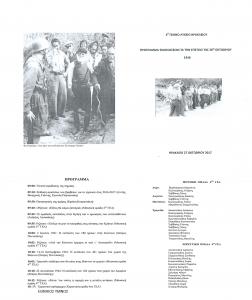 Γιορτή γισ την 77η επέτειο της 28ης Οκτωβρίου 1940