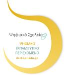 ΨΗΦΙΑΚΟ ΣΧΟΛΕΙΟ-ΦΩΤΟΔΕΝΤΡΟ
