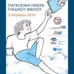 αφίσα για την Παγκόσμια ημέρα παιδικού βιβλίου