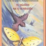 Λότη Πέτροβιτς-Ανδρουτσοπούλου