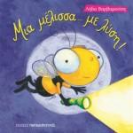 Μια μέλισσα ...με λύση!