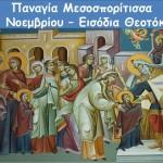 εικόνα σε εκκλησία