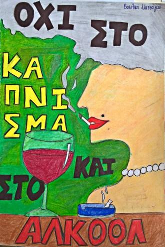 Θεματική εβδομάδα-Εθισμός και εφηβική ηλικία - αφίσα 7