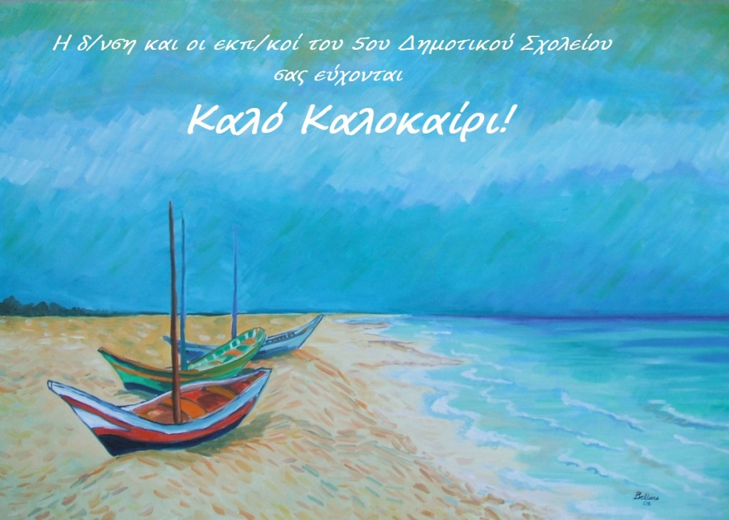 Spiaggia - Mariarosaria Bellone (1)