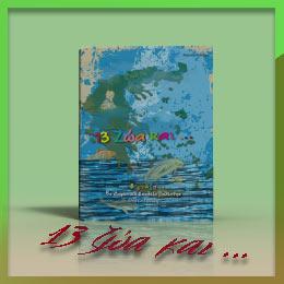 13 Ζώα και ... - Το νέο μας βιβλίο έρχεται ...