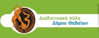 Δήμος Θηβαίων