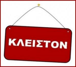 kleiston_aftodioikisi