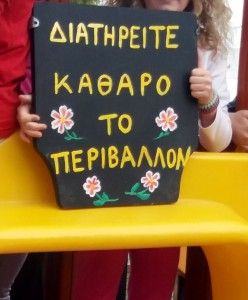 Πινακίδα φτιαγμένη από την γιαγιά της μαθήτριάς μας Έλενας Δαμιανού